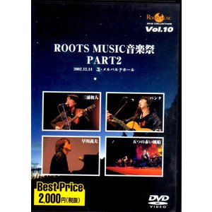V.A. DVD / Roots Music 音楽祭 part2|hoyhoy-records