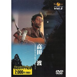 【希少盤】DVD 高田渡 / ROOTS MUSIC COLLECTION vol.2