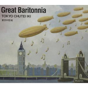 東京中低域 / グレート・バリトニア|hoyhoy-records