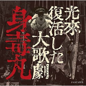 JA SEAZER J・A・シーザー / 光来復活した大歌劇 『身毒丸』 hoyhoy-records