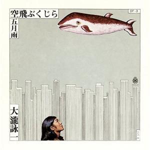 大瀧詠一   / 空飛ぶくじら-五月雨  (アナログEP) hoyhoy-records