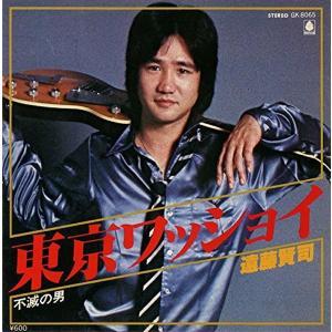 遠藤賢司  / 東京ワッショイ -不滅の男   (アナログEP) hoyhoy-records