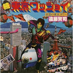 遠藤賢司  / 続・東京ワッショイ - 哀愁の東京タワー  (アナログEP) hoyhoy-records