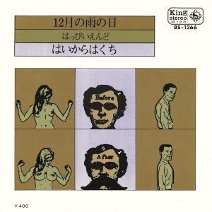 はっぴいえんど / 12月の雨 - はいからはくち (アナログEP) hoyhoy-records