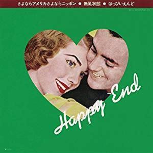 はっぴいえんど / さよならアメリカさよならニッポン-無風状態  (アナログEP) hoyhoy-records