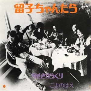 ごまのはえ / 留子ちゃんたら - のぞきからくり  (アナログEP) hoyhoy-records