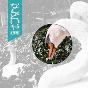 AZUMI (アズミ) /  なんどいや|hoyhoy-records