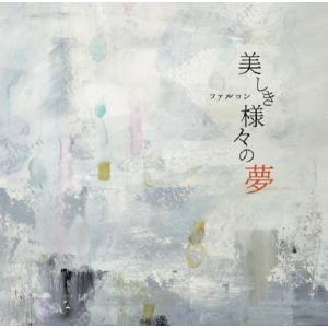 ファルコン / 美しき様々の夢 hoyhoy-records
