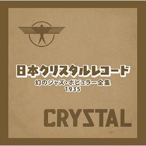 V.A. / 日本クリスタルレコード 幻のジャズ・ポピュラー全集 〜1935〜|hoyhoy-records
