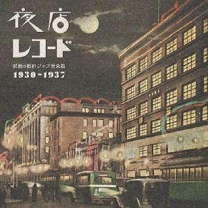 V.A. / 夜店レコード 禁断の戦前ジャズ音楽篇 1930〜1937 hoyhoy-records
