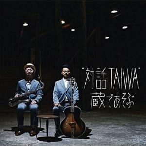 対話 TAIWA /  蔵であそぶ hoyhoy-records