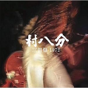 村八分 / 三田祭 1972 完全限定生産デラックスエディション(2CD+DVD+Photo Book) hoyhoy-records