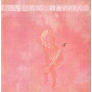 都会の村人(金森幸介 太田ぼう 平野ももたろう) / 退屈しのぎ(ディラックス・エディション)|hoyhoy-records