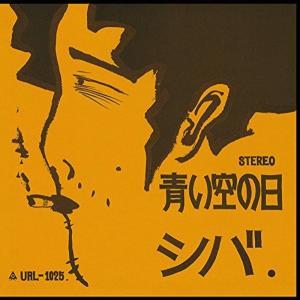 シバ / 青い空の日+4 (紙ジャケ) hoyhoy-records