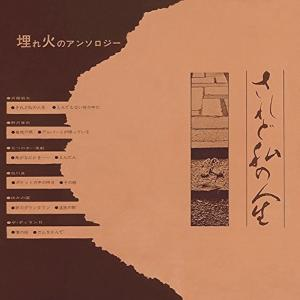 V.A. / されど私の人生 埋れ火のアンソロジー|hoyhoy-records