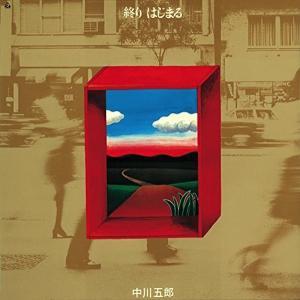 中川五郎 / 終り はじまる+5(紙ジャケ)|hoyhoy-records