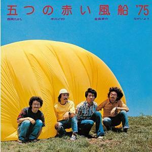 五つの赤い風船 /五つの赤い風船'75(紙ジャケ)|hoyhoy-records