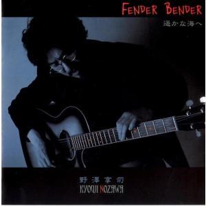 【希少盤CD】野澤享司 / FENDER BENDER 遥かな海へ|hoyhoy-records