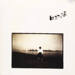 中村よお / 中村よお / CD :男性SSW|hoyhoy-records