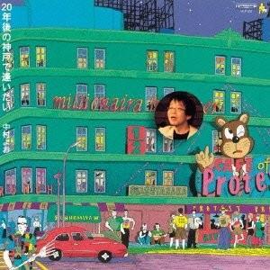中村よお / 20年後の神戸で逢いたい / CD :男性SSW|hoyhoy-records
