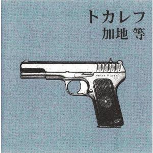 加地等 / トカレフ / CD :男性SSW...