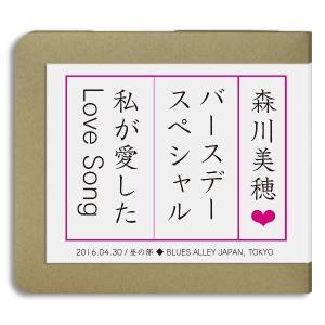 森川美穂 / バースデイスペシャル 私が愛したLove Song 2016.04.30 昼の部 :ホイホイレコードだけ販売|hoyhoy-records