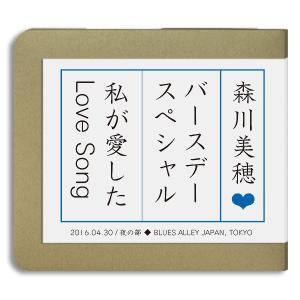 森川美穂 / バースデイスペシャル 私が愛したLove Song 2016.04.30 夜の部 :ホイホイレコードだけ販売|hoyhoy-records