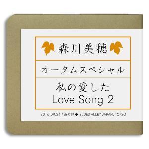 森川美穂 / オータムスペシャル 私が愛したLove Song2 2016.09.24 昼の部 :ホイホイレコードだけ販売|hoyhoy-records