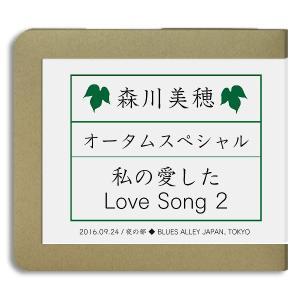森川美穂 / オータムスペシャル 私が愛したLove Song2 2016.09.24 夜の部 :ホイホイレコードだけ販売|hoyhoy-records