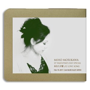 森川美穂 / st valentine's day special あなたが愛した Love song 2017.02.19 2nd / 2枚組(CD-R)|hoyhoy-records