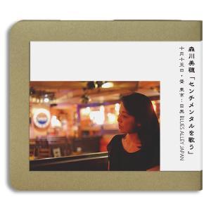 森川美穂 / センチメンタルを歌う 2017.10.15 昼: ホイホイレコードだけ販売|hoyhoy-records