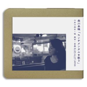森川美穂 / センチメンタルを歌う 2017.10.15 夜: ホイホイレコードだけ販売|hoyhoy-records