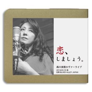 森川美穂 / カヴァーライブ 恋、しましょう。 2018.03.10 昼公演|hoyhoy-records
