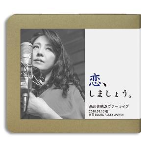 森川美穂 / カヴァーライブ 恋、しましょう。 2018.03.10 夜公演|hoyhoy-records