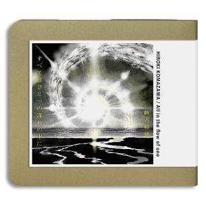 駒沢裕城 / すべてはひとつの流れの中に|hoyhoy-records
