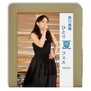 森川美穂 / ひとり夏フェス 2020.08.23 - the 35th Anniversary 35 Songs Live 全35曲 3枚組|hoyhoy-records