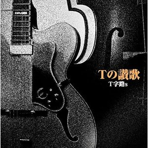 【CD】T字路s / Tの讃歌|hoyhoy-records