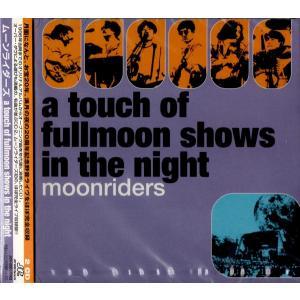 ムーンライダーズ / a touch of full moon shows in the night(2枚組)|hoyhoy-records