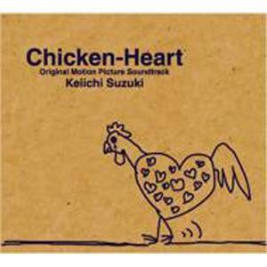 鈴木慶一 / チキン★ハートoriginal sound track|hoyhoy-records
