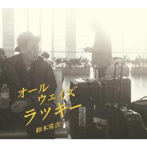 鈴木常吉 / オールウェイズラッキー hoyhoy-records
