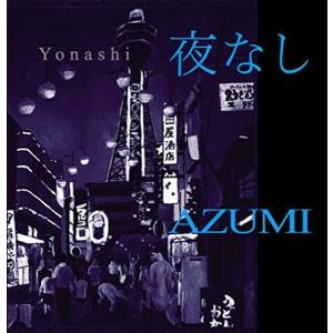 AZUMI(アズミ) / 夜なし|hoyhoy-records
