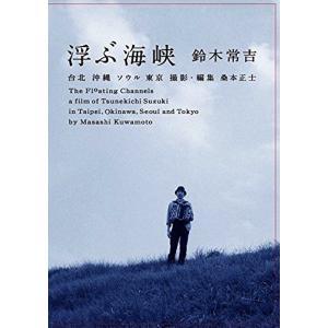 鈴木常吉 / 浮ぶ海峡:DVD hoyhoy-records