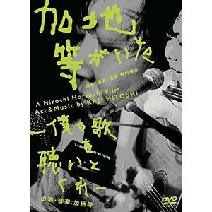加地等 / 加地等がいた -僕の歌を聴いとくれ- DVD 特典:加地等歌本全曲集 hoyhoy-records