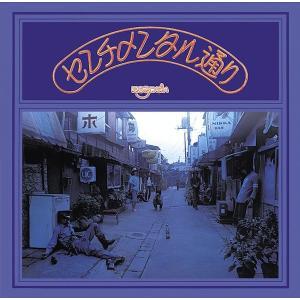 はちみつぱい / センチメンタル通り[Deluxe Edition]【完全生産限定盤】|hoyhoy-records
