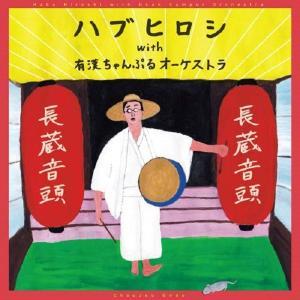 ハブヒロシ with 有漢ちゃんぷるオーケストラ / 長蔵音頭 hoyhoy-records