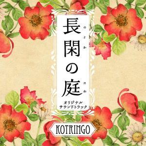 コトリンゴ / 「長閑の庭」オリジナル・サウンドトラック hoyhoy-records