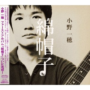 小野一穂 / 綿帽子 -ホイホイレコードだけ販売:男性SSW|hoyhoy-records