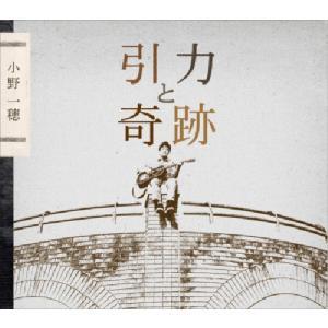 小野一穂 / 引力と奇跡-ホイホイレコードだけ販売:男性SSW|hoyhoy-records