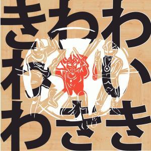 きわわ / きわわのわいきき :ホイホイレコードだけ販売|hoyhoy-records