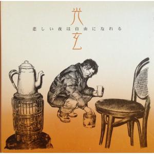 光玄 (こうげん)/ 悲しい夜は自由になれる:男性SSW/アコギ|hoyhoy-records
